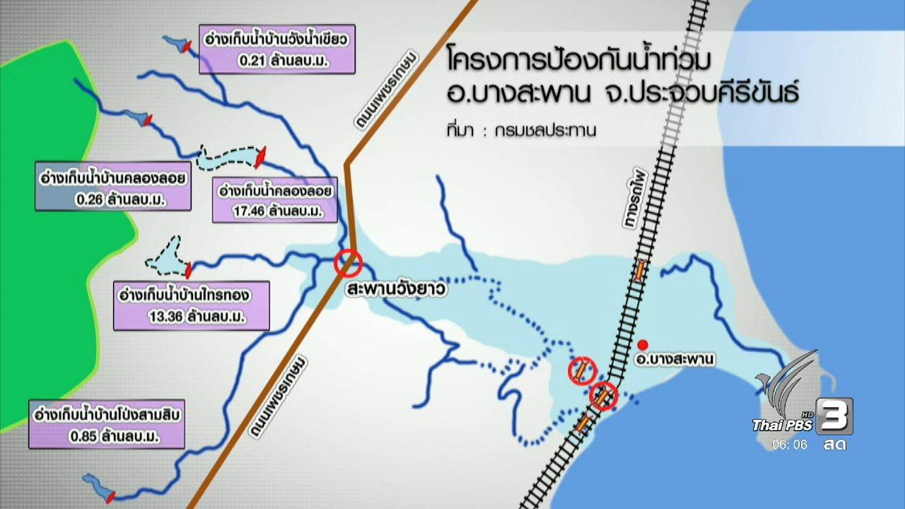 วันใหม่  ไทยพีบีเอส - กรมชลประทานเดินหน้าแก้จุดเสี่ยงน้ำท่วมใต้