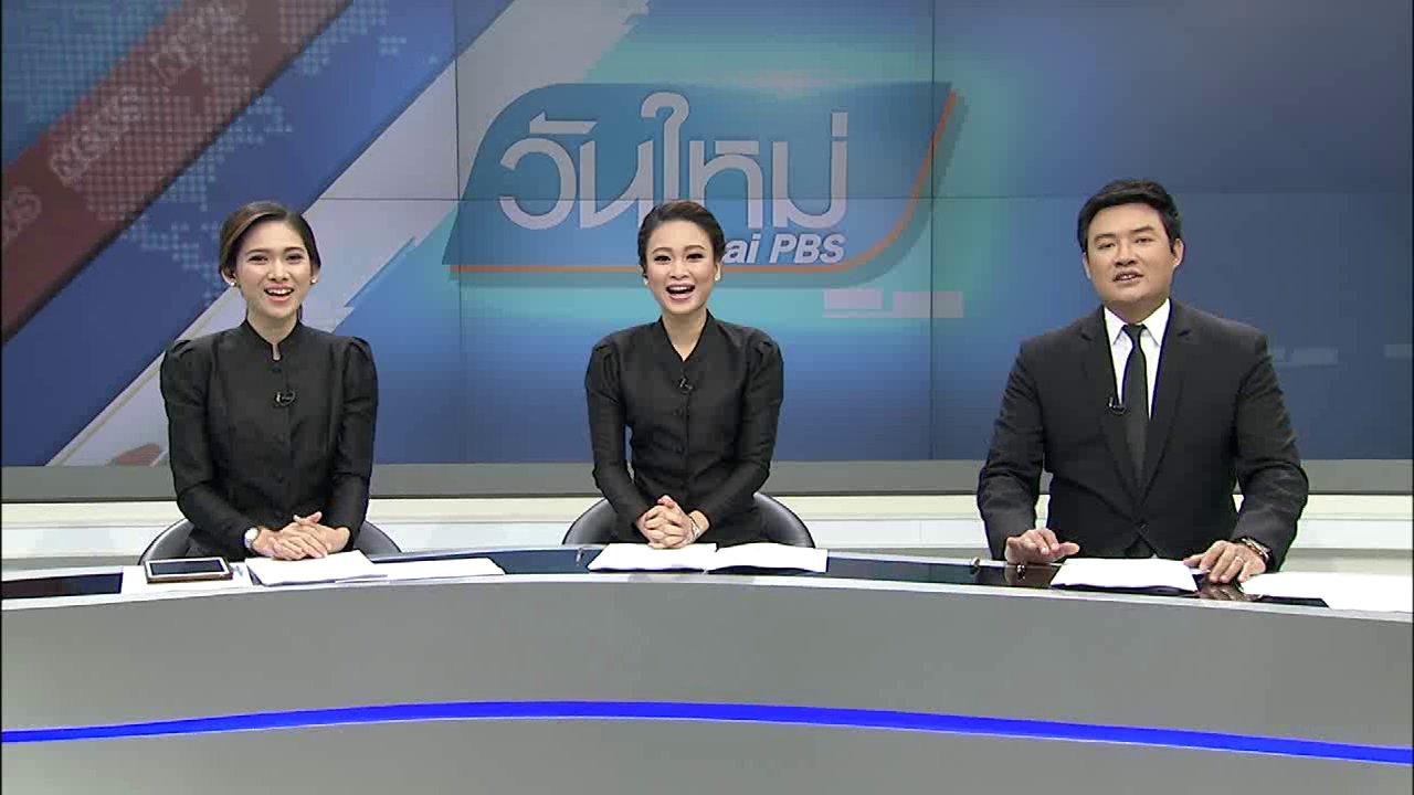 วันใหม่  ไทยพีบีเอส - ประเด็นข่าว (18 ม.ค. 60)
