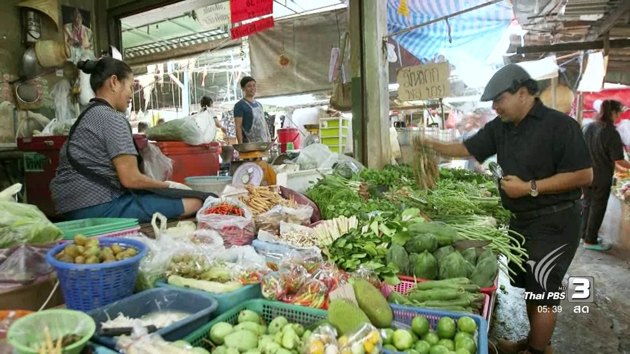 วันใหม่  ไทยพีบีเอส - สายสืบเจาะตลาด : สำรวจผักและผลไม้ ตลาดย่านรามคำแหง