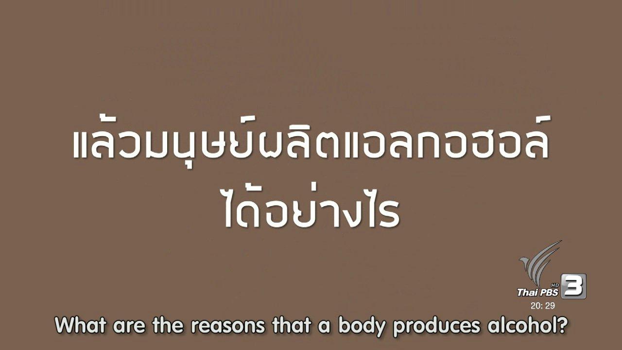 ข่าวค่ำ มิติใหม่ทั่วไทย - soเชี่ยว FAKE or FACT : มนุษย์ผลิตแอลกอฮอล์ได้อย่างไร