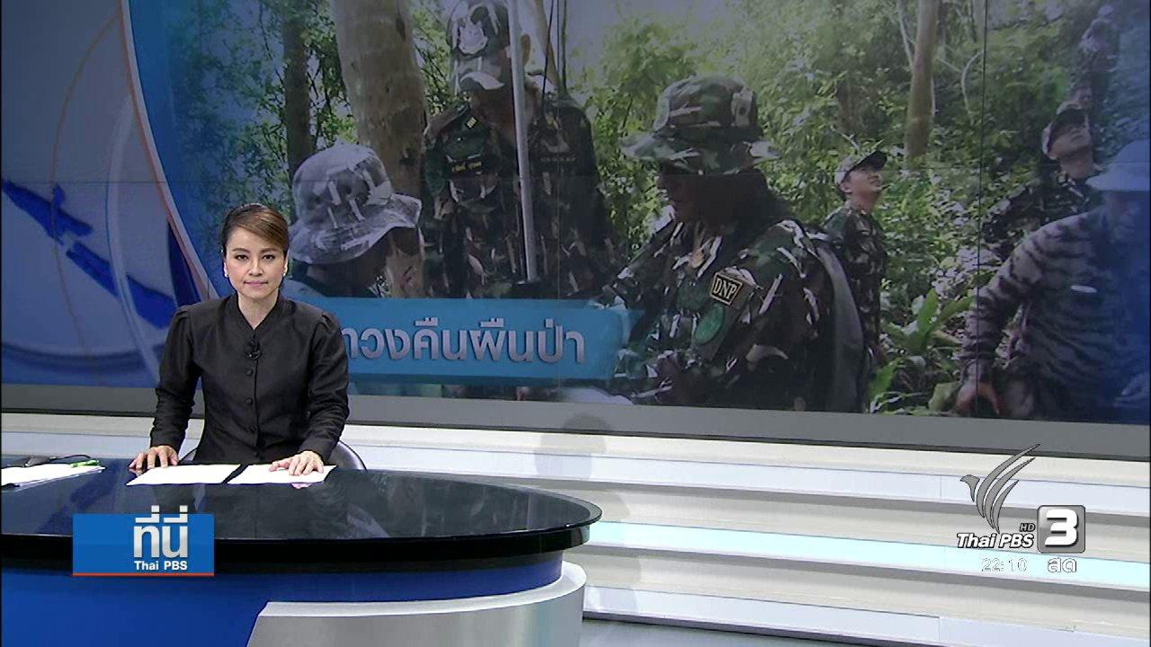 ที่นี่ Thai PBS - สำรวจรุกที่เขาใหญ่