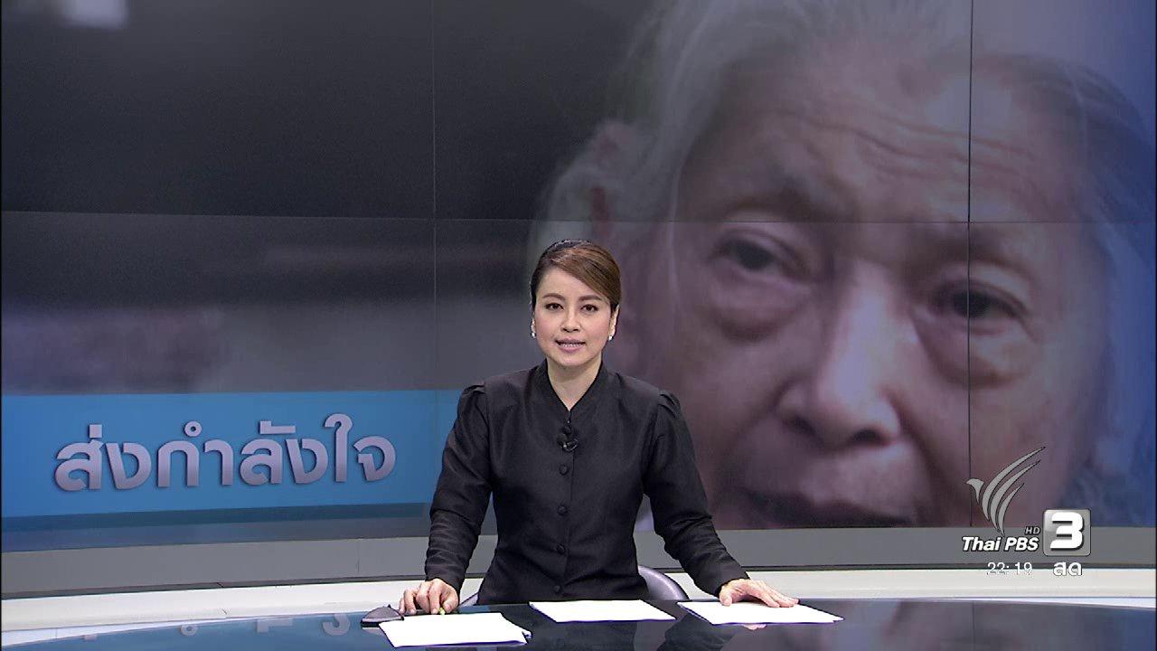 ที่นี่ Thai PBS - กำลังใจถึงผู้ก่อตั้งพิพิธภัณฑ์บางกอก