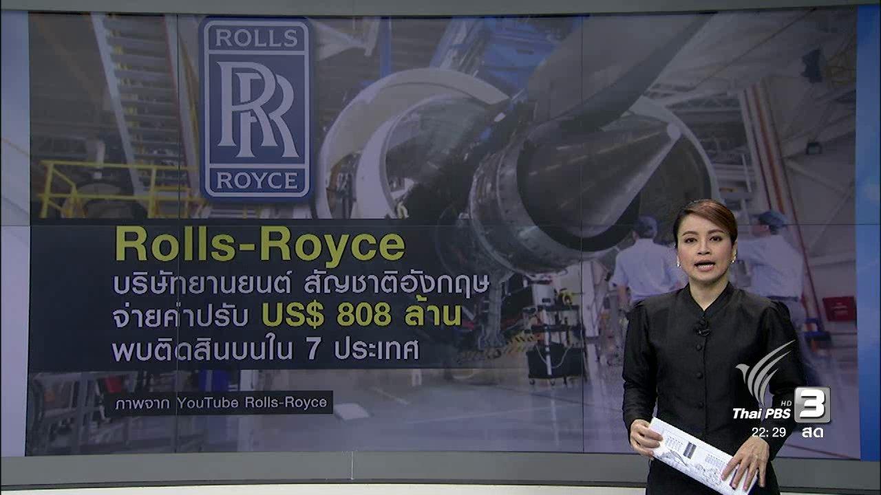 ที่นี่ Thai PBS - โรลส์รอยซ์ จ่ายค่าปรับ ติดสินบน 7 ประเทศ