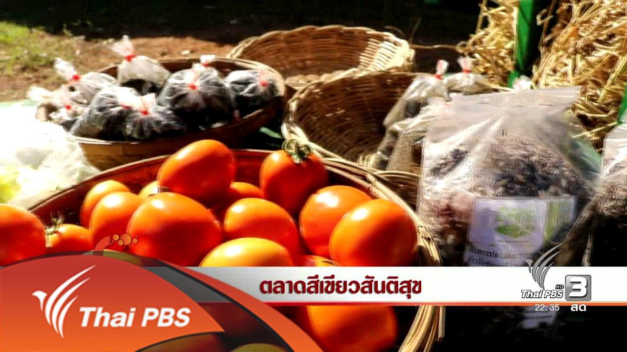 ที่นี่ Thai PBS - ตลาดสีเขียวสันติสุข