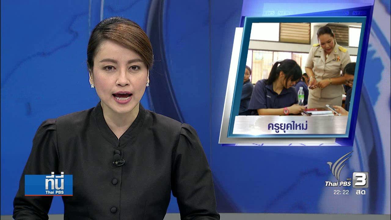 ที่นี่ Thai PBS - ความหวังบทบาทครูยุคใหม่