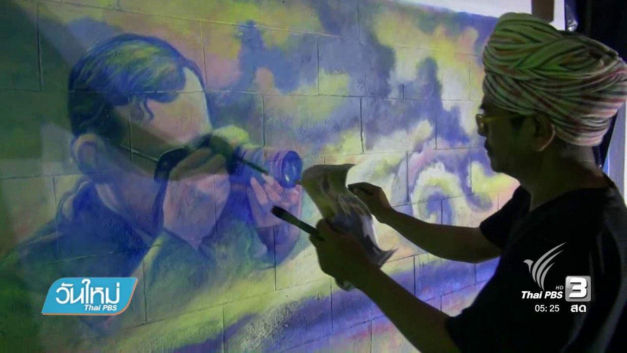 วันใหม่  ไทยพีบีเอส - คืบหน้าวาดภาพโครงการพ่อบนกำแพง