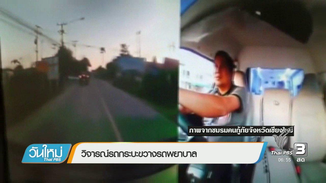 วันใหม่  ไทยพีบีเอส - คลิกให้ปัง : วิจารณ์รถกระบะขวางรถพยาบาล