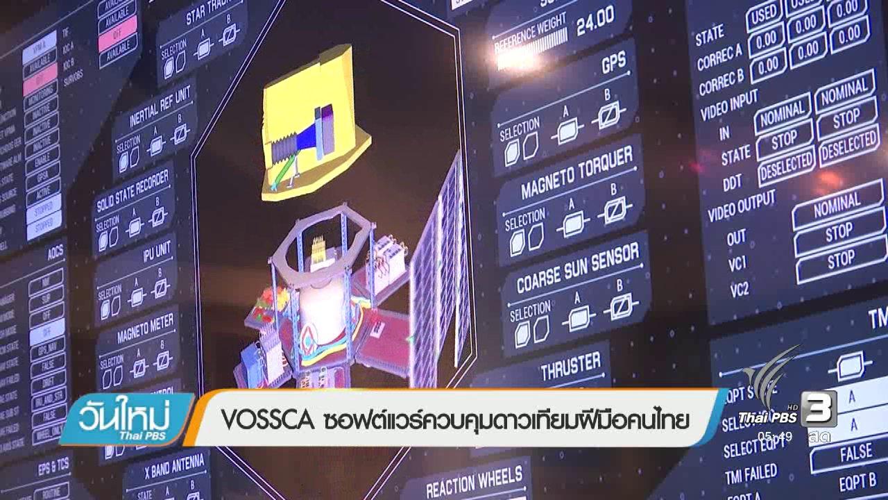วันใหม่  ไทยพีบีเอส - ซอฟต์แวร์ควบคุมดาวเทียมฝีมือคนไทย