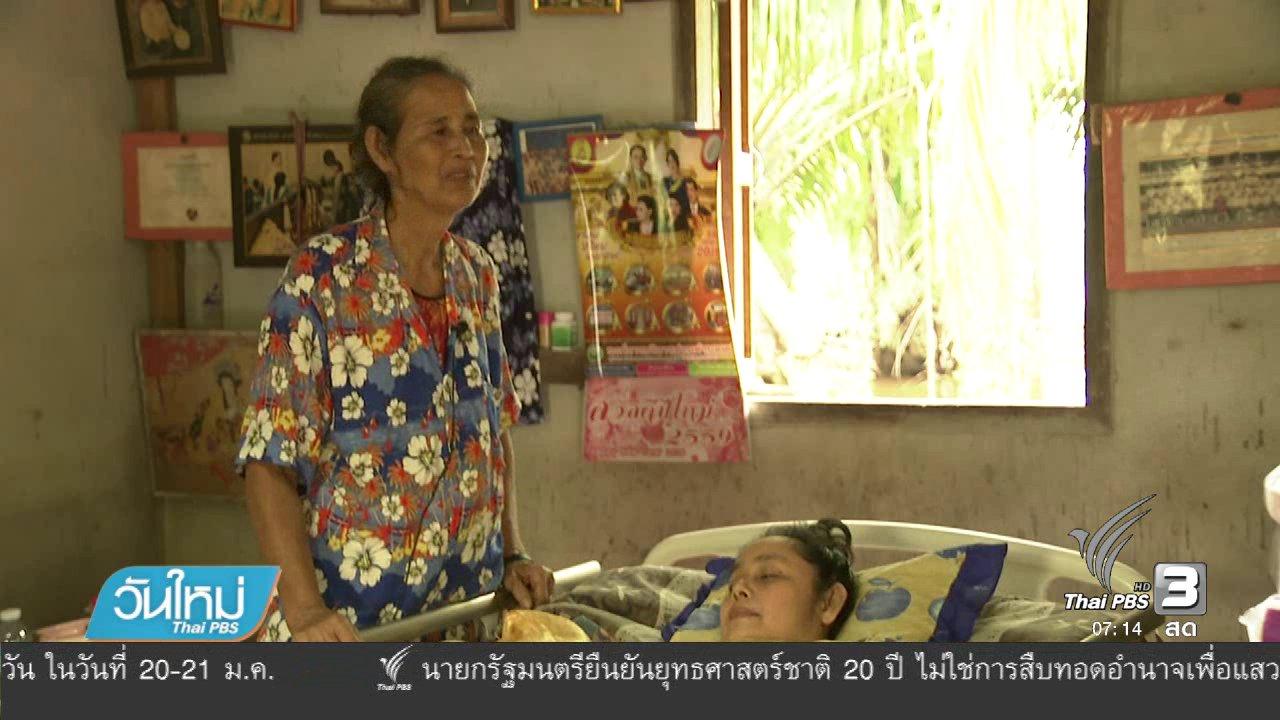 วันใหม่  ไทยพีบีเอส - ช่วยเหลือผู้ป่วยที่ได้รับผลกระทบจากน้ำท่วม