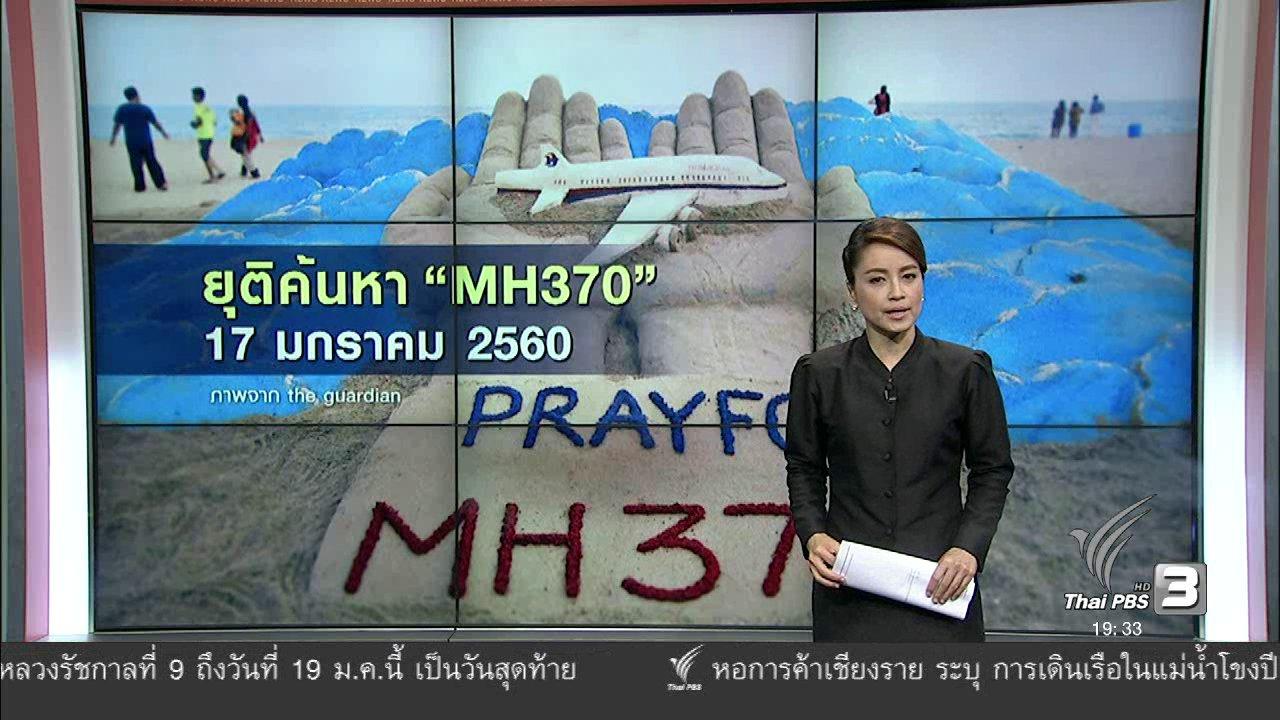 """ข่าวค่ำ มิติใหม่ทั่วไทย - วิเคราะห์สถานการณ์ต่างประเทศ : ยุติค้นหา """"MH370"""""""