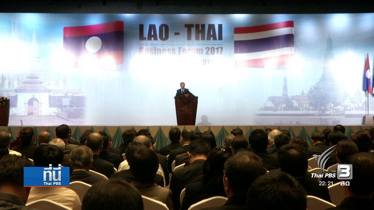 ที่นี่ Thai PBS - การลงทุนร่วม ลาว-ไทย