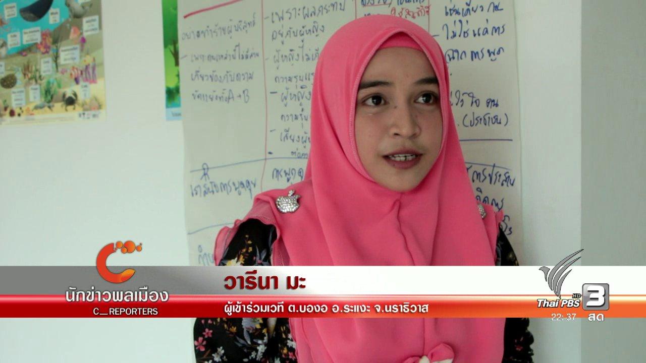 """ที่นี่ Thai PBS - นักข่าวพลเมือง : เปิดเวทีภาคใต้ """"พื้นที่สาธารณะปลอดภัย"""" ต.บองอ อ.ระแงะ จ.นราธิวาส"""