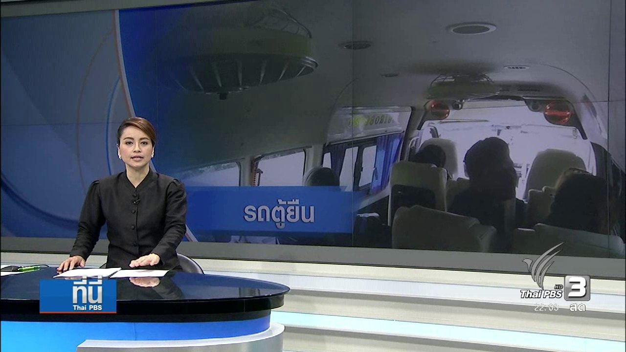 """ที่นี่ Thai PBS - พิสูจน์ """"รถตู้ยืน"""""""