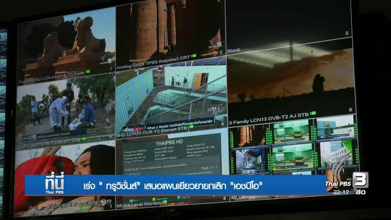 ที่นี่ Thai PBS - ที่มาคำถาม กสท. อนุมัติยกเลิกช่อง HBO