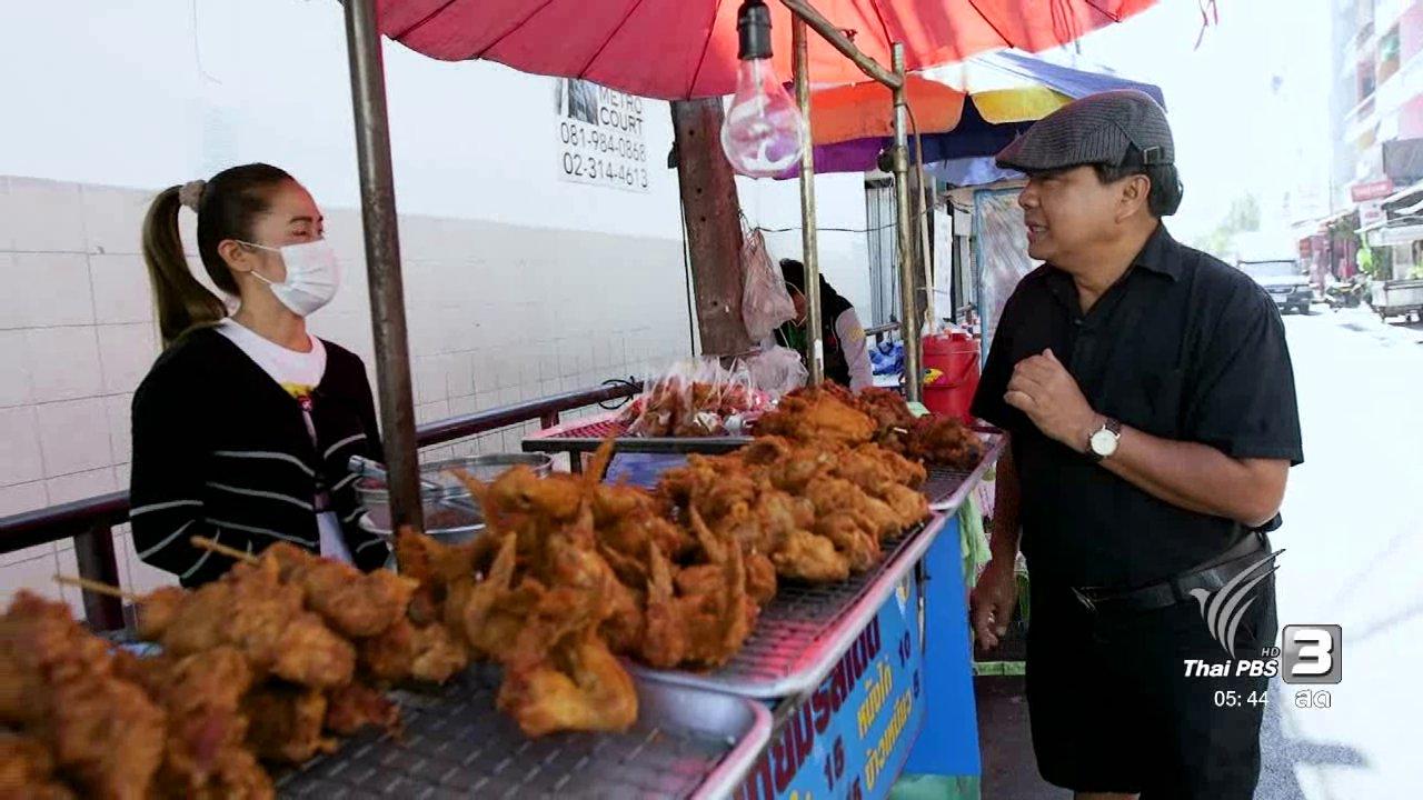 วันใหม่  ไทยพีบีเอส - สายสืบเจาะตลาด : สำรวจราคาอาหารริมรั้ว ม.รามคำแหง