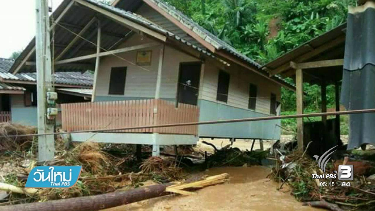 วันใหม่  ไทยพีบีเอส - จัดสรรเงินกองทุนช่วยเหลือผู้ประสบสาธารณภัย