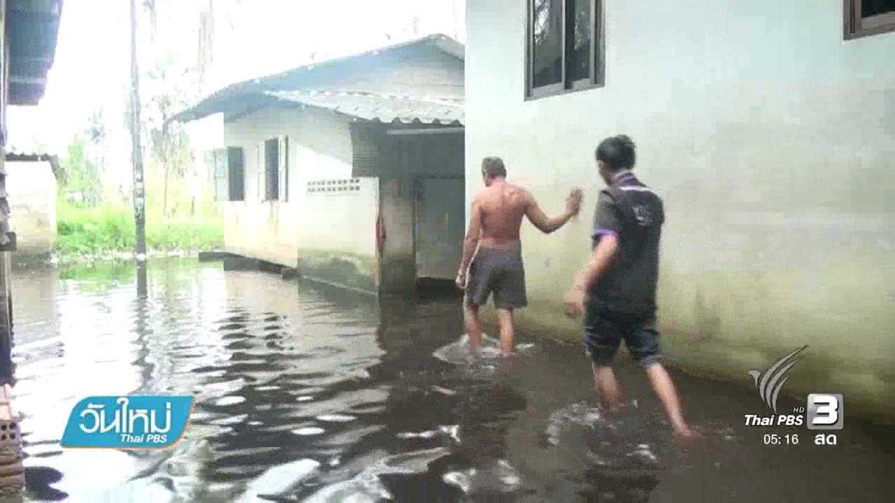 วันใหม่  ไทยพีบีเอส - ปัญหาน้ำท่วมขังชุมชนบ้านแหลม นครศรีธรรมราช