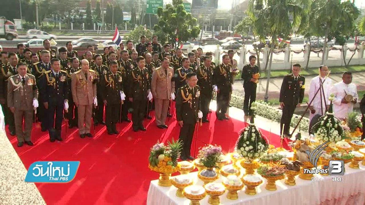 """วันใหม่  ไทยพีบีเอส - วันกองทัพไทย """"วันสมเด็จพระนเรศวรมหาราช"""""""