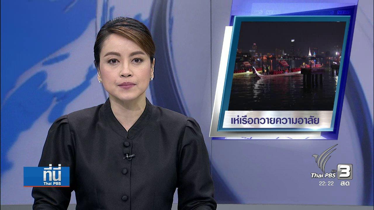 ที่นี่ Thai PBS - เห่เรือถวายความอาลัย