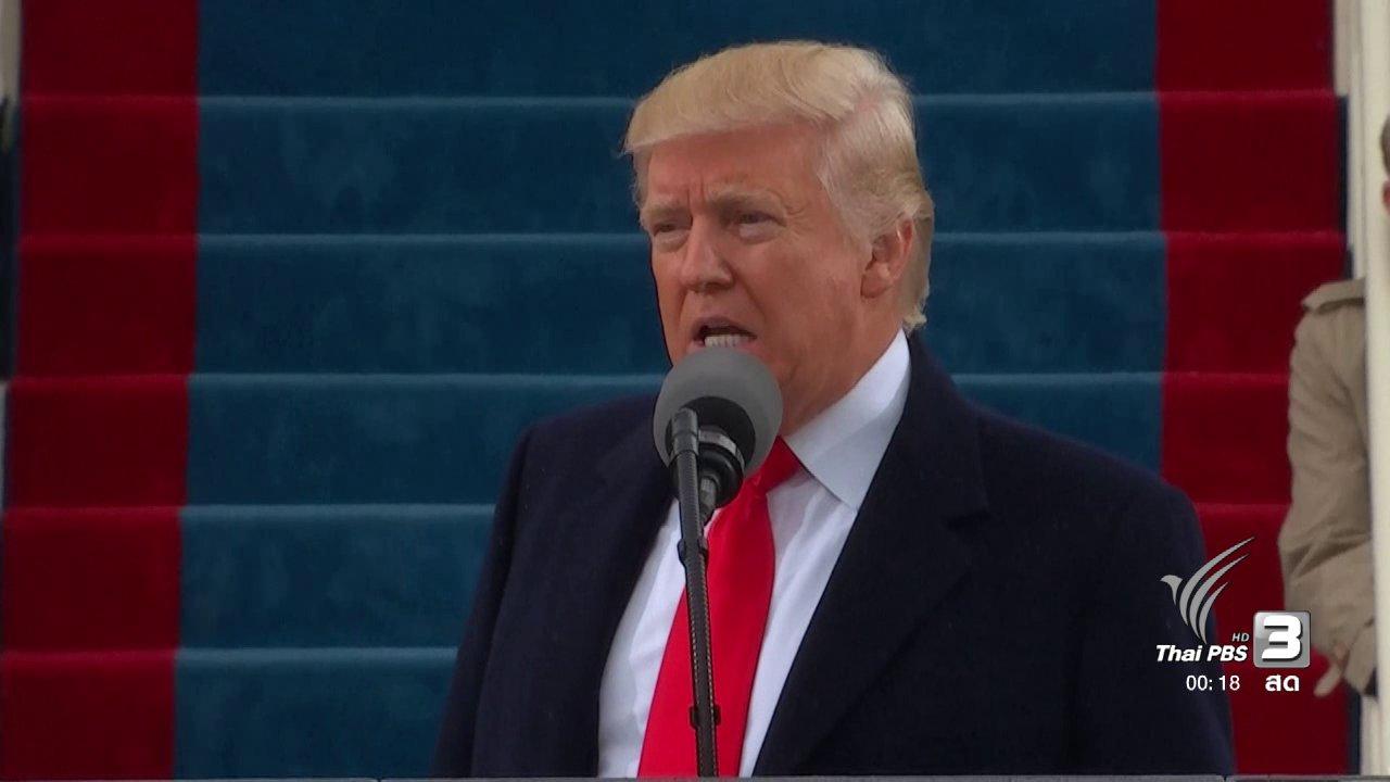 """""""พิธีสาบานตน """"ทรัมพ์"""" เป็นประธานาธิบดีสหรัฐฯ คนที่ 45"""""""