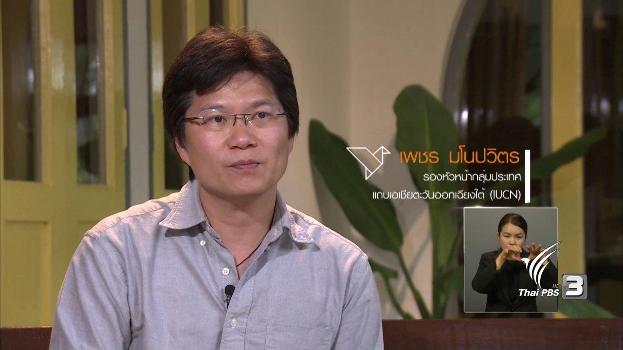 เปิดบ้าน Thai PBS - ความคิดเห็นจากแฟนรายการไทยพีบีเอส