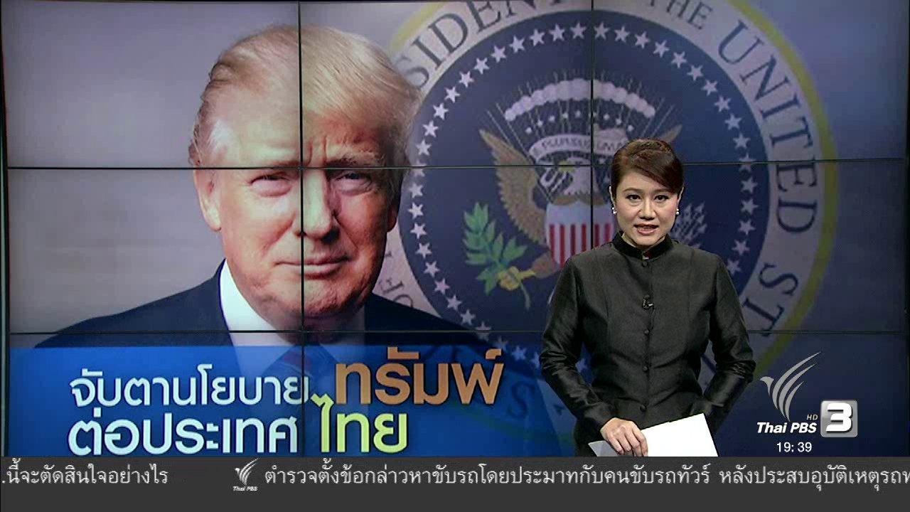 ข่าวค่ำ มิติใหม่ทั่วไทย - จับตานโยบายทรัมพ์ต่อประเทศไทย