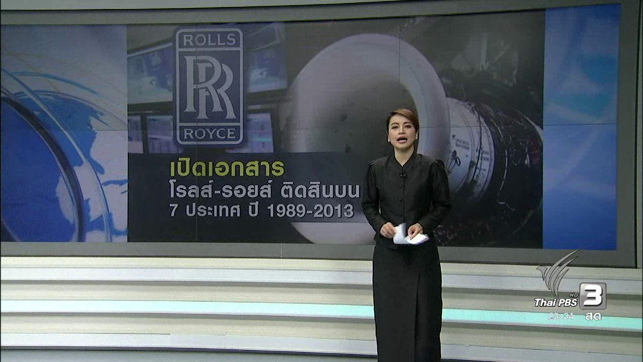 ที่นี่ Thai PBS - เส้นทางติดสินบนของโรลส์รอยซ์