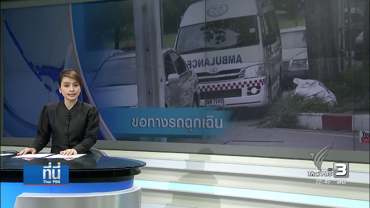 """ที่นี่ Thai PBS - แนะนำ """"รถกู้ชีพ"""" ขอความร่วมมือ ช่วยหลบทาง"""