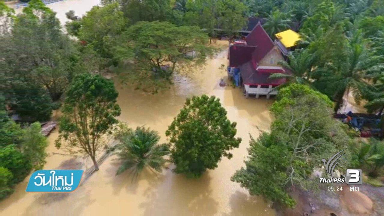 วันใหม่  ไทยพีบีเอส - เปิดแผนช่วยเหลือเกษตรกรพื้นที่น้ำท่วมภาคใต้