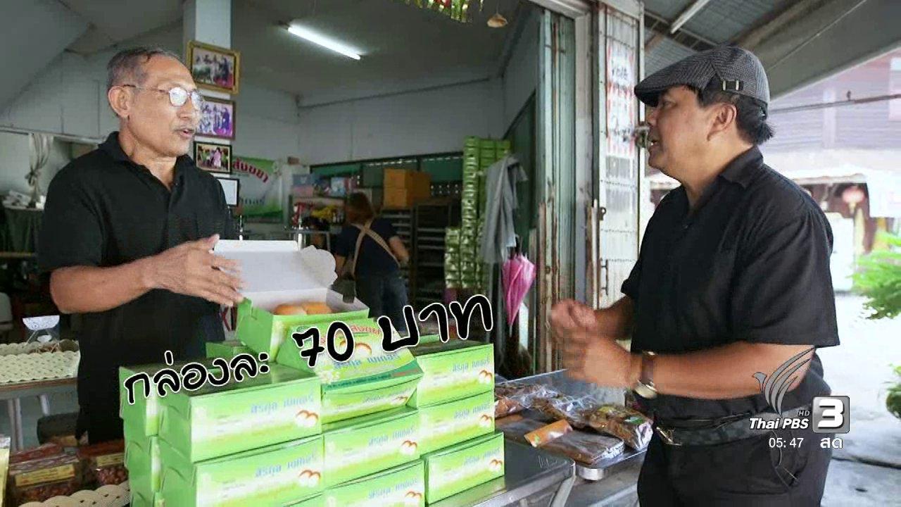 วันใหม่  ไทยพีบีเอส - สายสืบเจาะตลาด : สืบราคาอาหารย่อย ตลาดตรอกโรงยา และสืบราคาส้มโอใต้