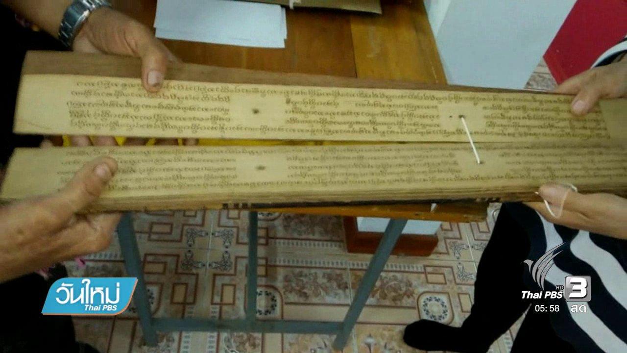 วันใหม่  ไทยพีบีเอส - ค้นพบคัมภีร์ใบลานโบราณอายุกว่า 200 ปี