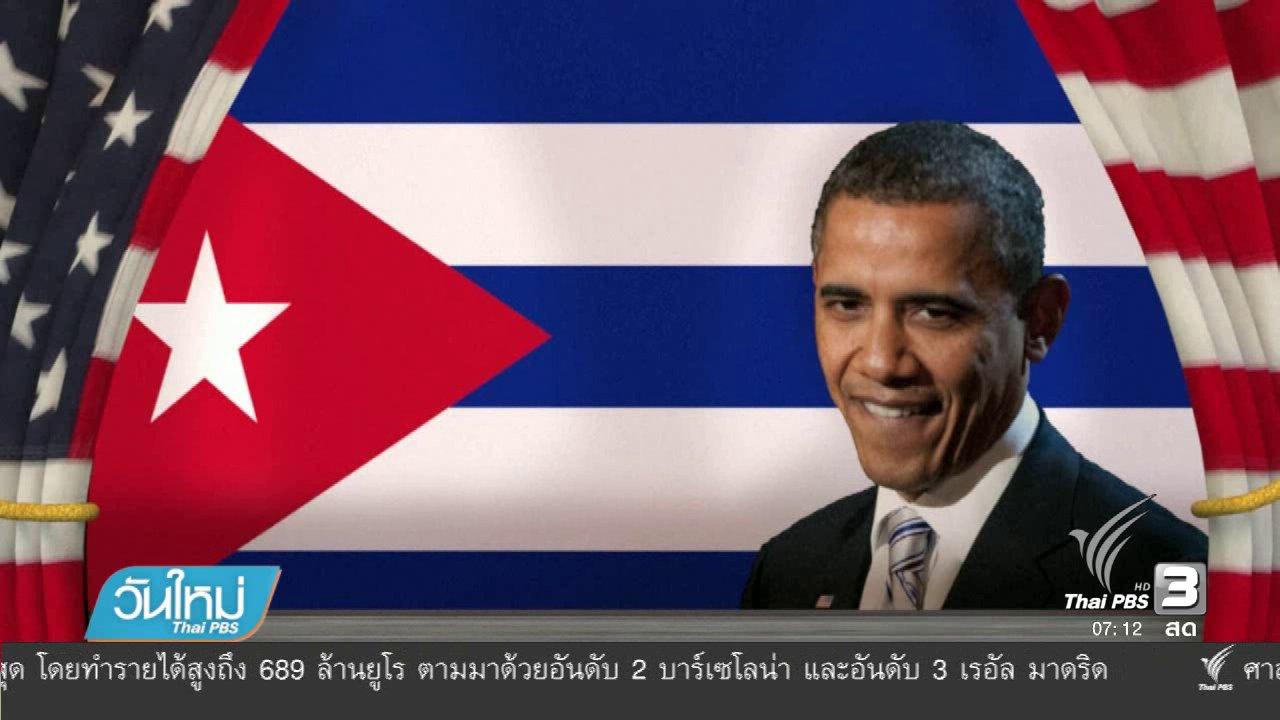 """วันใหม่  ไทยพีบีเอส - ผลงาน """"โอบามา"""" 8 ปี ในฐานะประธานาธิบดีสหรัฐฯ"""