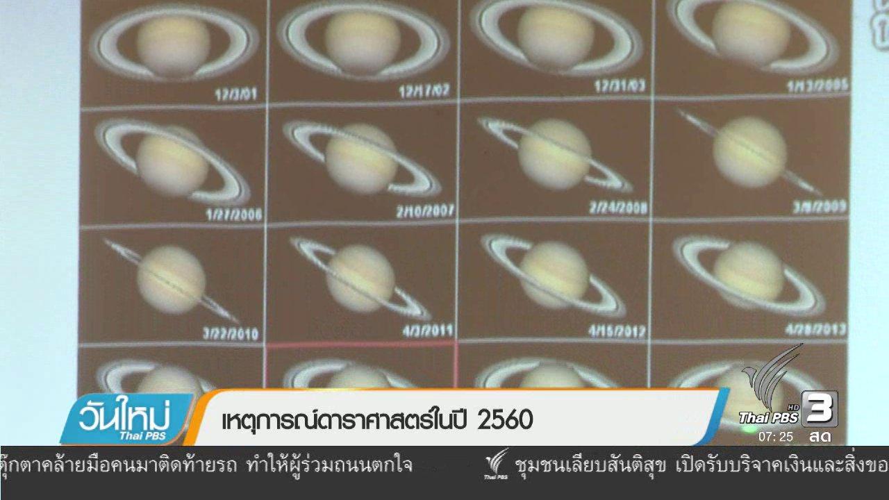 วันใหม่  ไทยพีบีเอส - คลิกให้ปัง : เหตุการณ์ดาราศาสตร์ในปี 2560