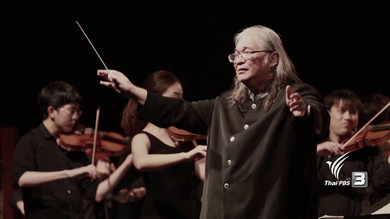 นักผจญเพลง - สรรเสริญพระบารมี : วงสยามซินโฟนิเอตต้า