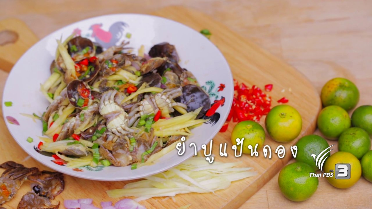 Foodwork - Foodwork : ยำปูแป้นดอง