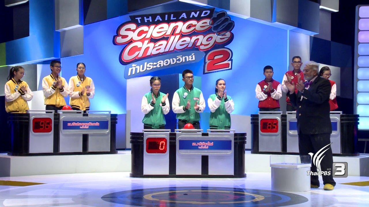 Thailand Science Challenge ท้าประลองวิทย์ Season 2 - รอบคัดเลือก ภาคเหนือ