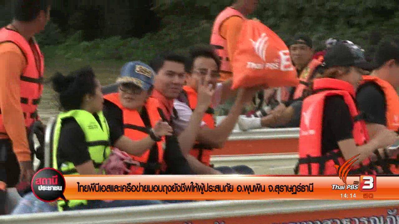 สถานีประชาชน - ไทยพีบีเอสและเครือข่ายมอบถุงยังชีพให้ผู้ประสบภัย อ.พุนพิน จ.สุราษฎร์ธานี