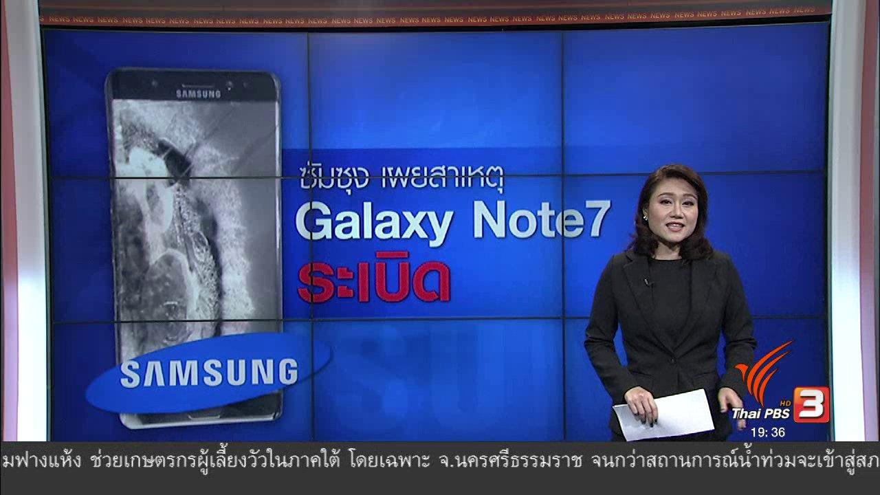 ข่าวค่ำ มิติใหม่ทั่วไทย - วิเคราะห์สถานการณ์ต่างประเทศ : ซัมซุง เผยสาเหตุ Galaxy Note7 ระเบิด