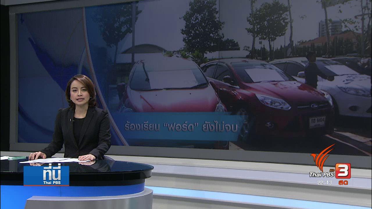 ที่นี่ Thai PBS - ที่นี่ Thai PBS : ผู้ใช้รถฟอร์ดร้องเรียนปัญหาระบบเกียร์และคลัทช์