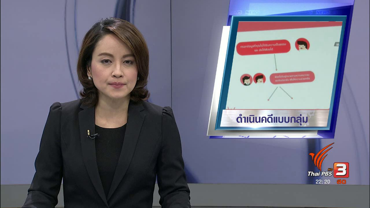 ที่นี่ Thai PBS - ที่นี่ Thai PBS : ดำเนินคดีแบบกลุ่ม อาวุธใหม่ผู้บริโภค