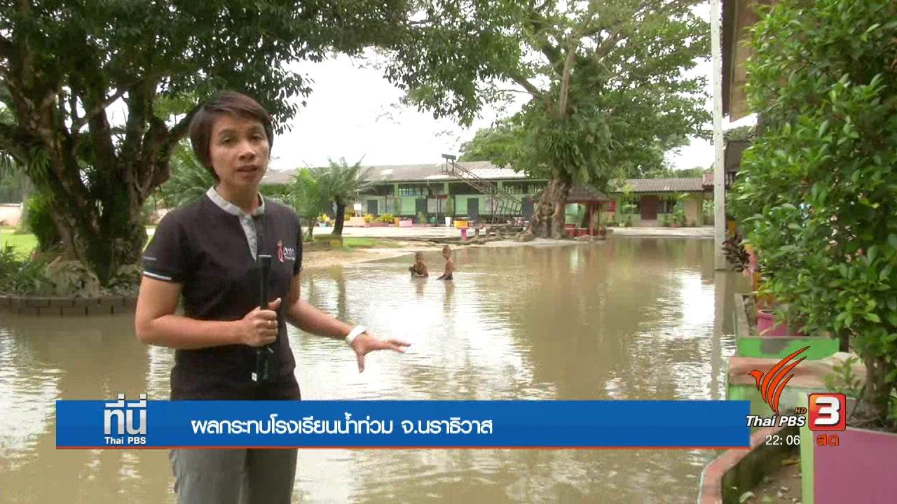 ที่นี่ Thai PBS - ที่นี่ Thai PBS : น้ำท่วม กระทบโรงเรียน 13 แห่ง จ.นราธิวาส ปิดไม่มีกำหนด