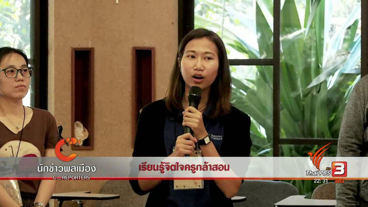 ที่นี่ Thai PBS - นักข่าวพลเมือง : เรียนรู้จิตใจครูกล้าสอน