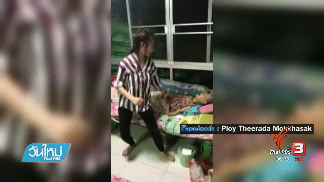 วันใหม่  ไทยพีบีเอส - คลิกให้ปัง : คุณยายอารมณ์ดีฟ้อนรำตามหลานแม้ยังป่วย