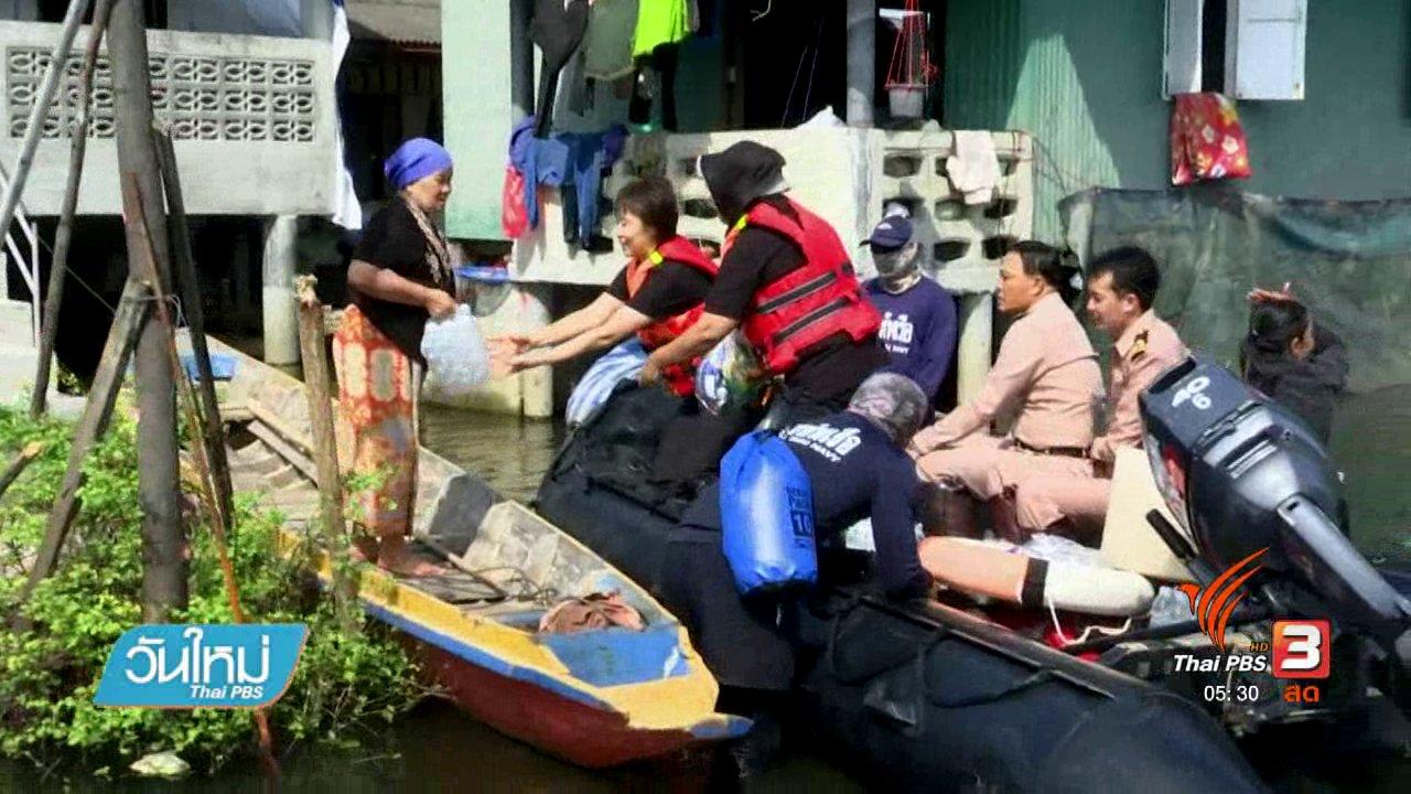 วันใหม่  ไทยพีบีเอส - ช่วยเหลือพื้นที่น้ำท่วมเข้าถึงลำบาก