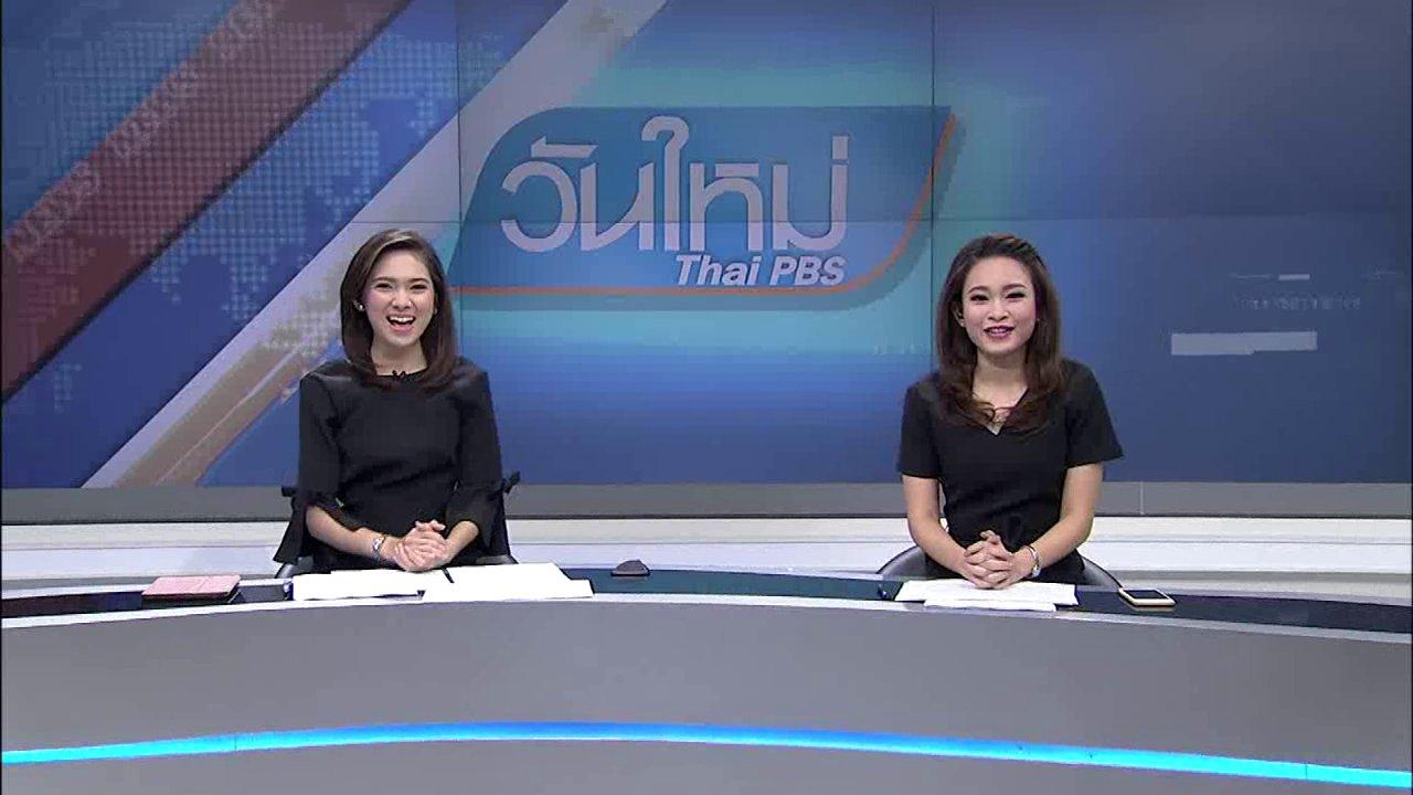 วันใหม่  ไทยพีบีเอส - ประเด็นข่าว (24 ม.ค. 60)