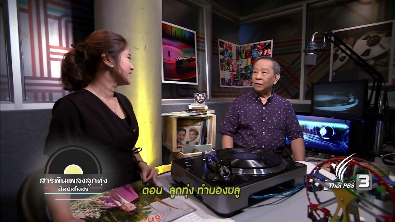 สารพันเพลงลูกทุ่ง ศิลป์สโมสร - ลูกทุ่ง ทำนองบลู