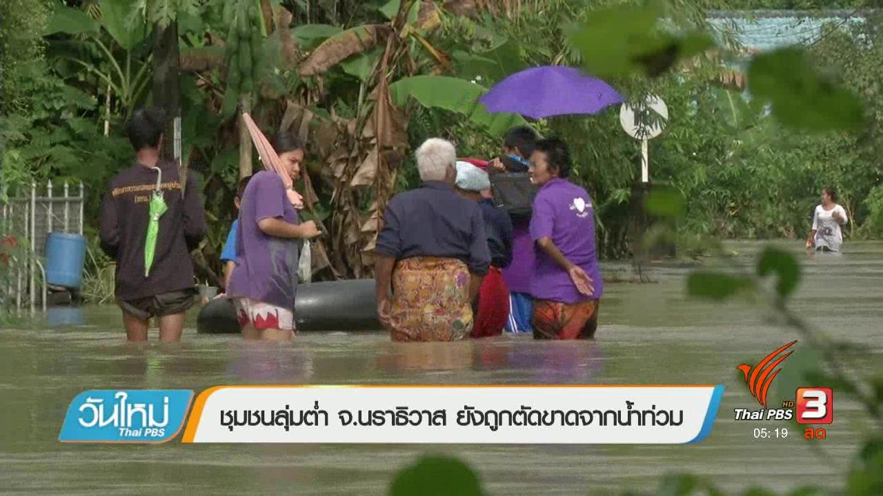 วันใหม่  ไทยพีบีเอส - ชุมชนลุ่มต่ำ จ.นราธิวาส ยังถูกตัดขาดจากน้ำท่วม