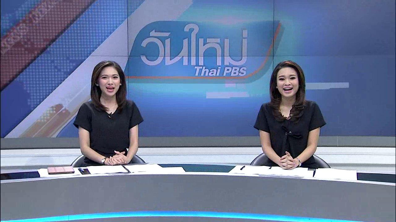วันใหม่  ไทยพีบีเอส - ประเด็นข่าว (23 ม.ค. 60)