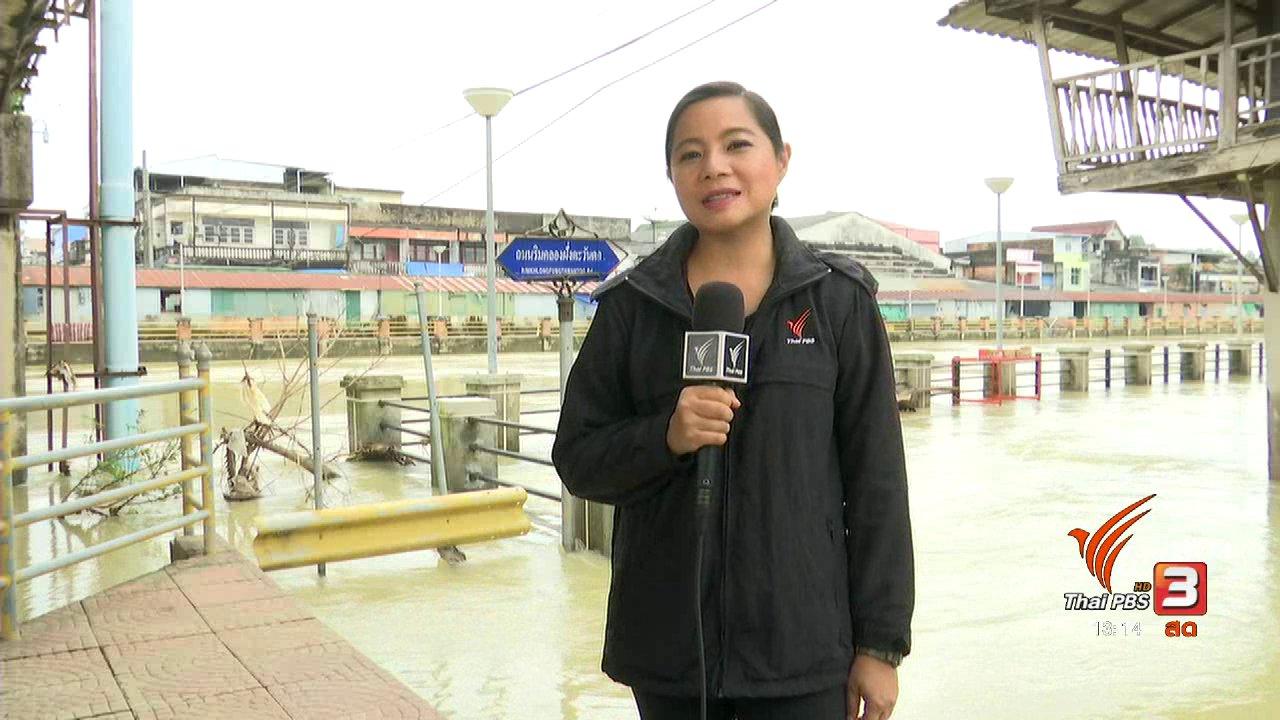 รู้สู้ภัยพิบัติ - สถานการณ์น้ำท่วมนครศรีธรรมราช