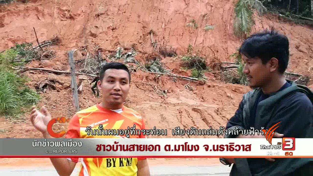 ที่นี่ Thai PBS - นักข่าวพลเมือง : ชาวบ้านสายเอก ต.มาโมง จ.นราธิวาส